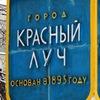 """Газета """"Красный Луч"""""""