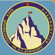 СКА им. Демченко