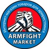 Армфайт-Маркет