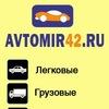 Автомобильное сообщество Кузбасса   автомир42.ру