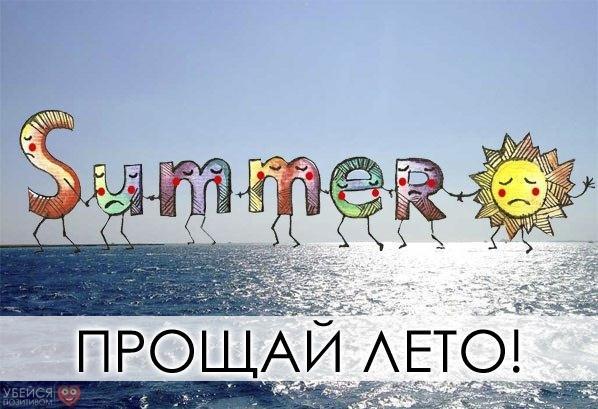 Лето прощай прикольные картинки