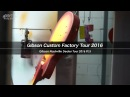 Gibson Custom Factory Tour 2016【週刊ギブソンVol.93 特別編】
