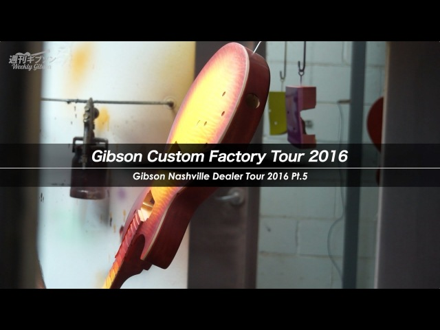 Gibson Custom Factory Tour 2016【週刊ギブソンVol.93 特別編】