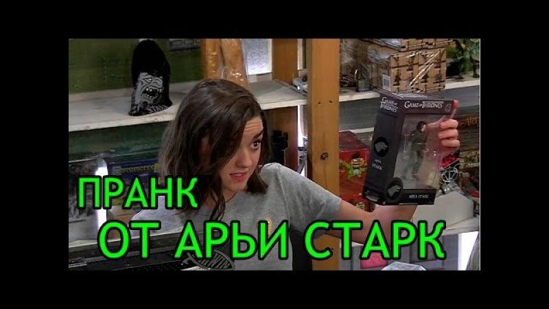 Арья Старк Мэйси Уильямс пранк с фанатами RUS VO