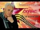 Борис Логинов - Глаза обелиска муз. С. Чурусова, сл. Б. Логинова
