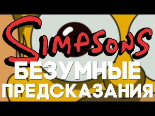 Топ 5 Предсказания сериала Симпсоны (The Simpsons) - Трамп, секс-роботы, закон шариата,  и др