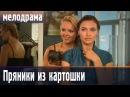 ПРИЯТНЫЙ ОЧЕНЬ ТРОГАТЕЛЬНЫЙ ФИЛЬМ - Пряники из картошки смотреть русские мелодрамы