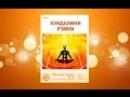 Атма. Кундалини-Рэйки. Вебинар + Медитация на чакры
