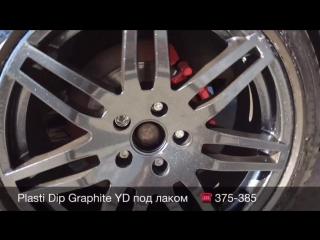 Plasti Dip под лаком - Graphite YD