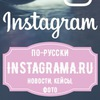 Instagrama.ru - всё про Инстаграм по-русски