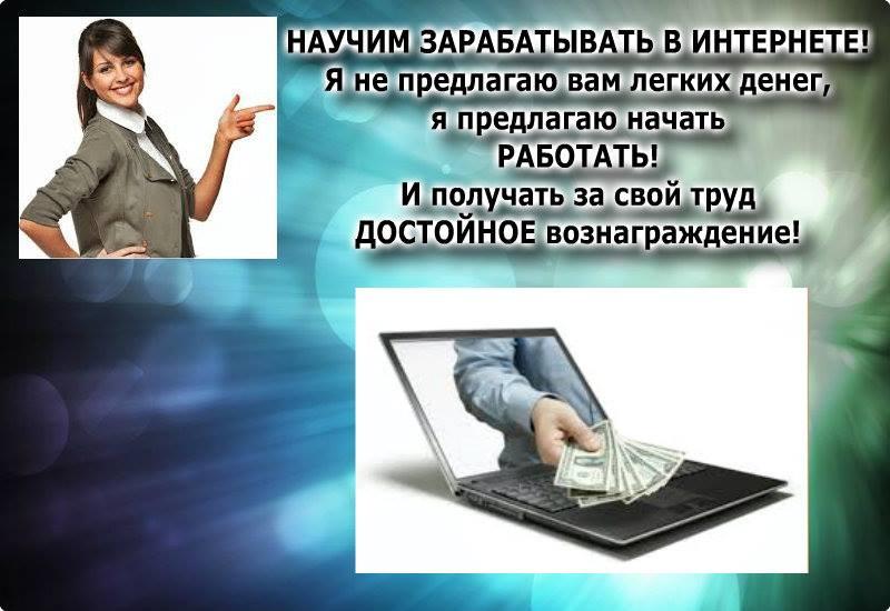 Хочу заработать в интернете сейчас