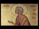 Преподобная Мария Египетская - образ покаяния