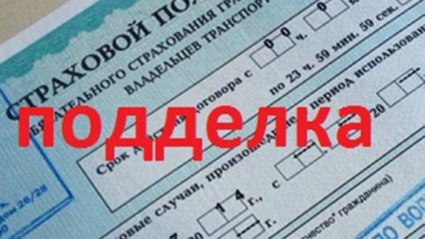 На Самбекском посту ИДПС задержали водителя «десятки» с поддельным полисом ОСАГО