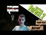 Forest 2 - Слышали даже соседи - Инди-Хоррор