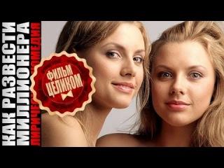 Как развести миллионера (2014) 3-часовая мелодрама комедия фильм сериал