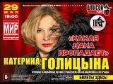 Катерина ГОЛИЦЫНА    долгожданный концерт в Москве!