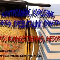 Контрольные курсовые работы переводы РГАТУ СГА ВКонтакте Контрольные курсовые работы переводы РГАТУ СГА