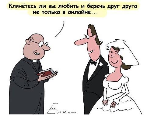 Поздравление со свадьбой стеб 81