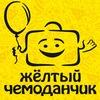 Жёлтый чемоданчик праздничное агентство г.Тюмень