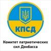 Действуем вместе #Донецк