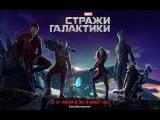 #weeklyfilm Обзор Фильма 'Стражи Галактики'