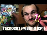 Где прячется Fluttershy или Как Распознать Blind Bag