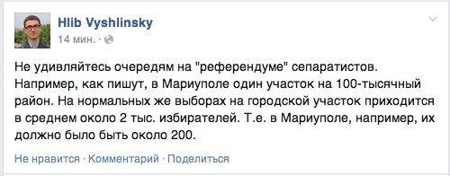 """Сепаратисты рапортуют о высокой явке людей на свой """"референдум ДНР"""" - говорят о 90% проголосовавших - Цензор.НЕТ 4143"""