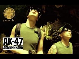 АК-47 - Доминикана
