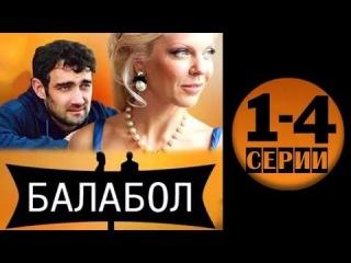 Балабол / Одинокий волк Саня 1-4 серии  (2014) 16-серийный детектив фильм сериал