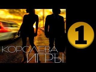 Королева игры 1 серия (2014) Мелодрама фильм сериал