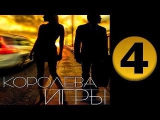 Королева игры 4 серия (2014) Мелодрама фильм кино сериал