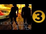Королева игры 3 серия (2014) Мелодрама фильм кино сериал