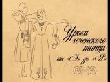Уроки чеченского танца от А до Я часть-2