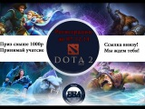 DOTA 2/EBA/Турнир 2х2
