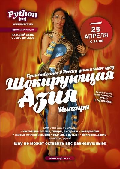 Тайское стриптиз шоу niagara