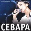 Севара Назархан впервые в Обнинске!