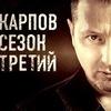 """""""ПЯТНИЦКИЙ 4"""" Чужой район 3 """"Карпов 3.0"""""""