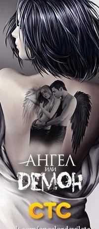 ангел и демон вечная тема добра и зла скачать - фото 8