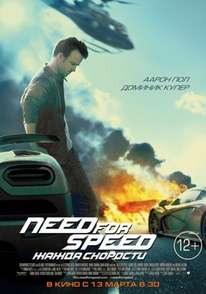 Фильм Need for Speed: Жажда скорости