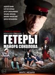 Гетеры майора Соколова / 2014