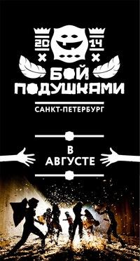 Фестиваль Бой подушками 2014* Парк 300-летия