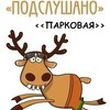 Подслушано Парковая(Курск)