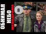 Обнимая небо 8 серия 2014 сериал детектив мелодрама смотреть онлайн