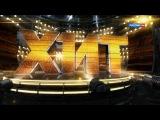 Шоу «Хит» —2 сезон, выпуск 2— эфир от 20.09.2014 г. Россия 1 HD