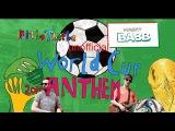 World Cup 2014: Абсолютно неофициальная песня!