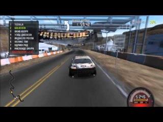 Need For Speed: Pro Street - lan game [#12 Max Speed]