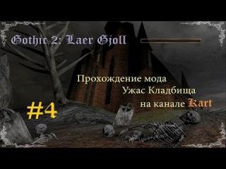 Готика 2: Ужас Кладбища - Могилка бабушки Эльды [#4]