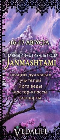 ПИТЕР 16-17 августа VEDALIFE на ДЖАНМАШТАМИ!
