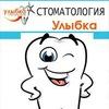 УЛЫБКА/ Семейная стоматологическая клиника