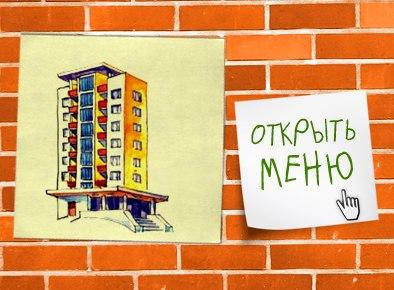 Снять квартиру или комнату в Челябинске без посредников